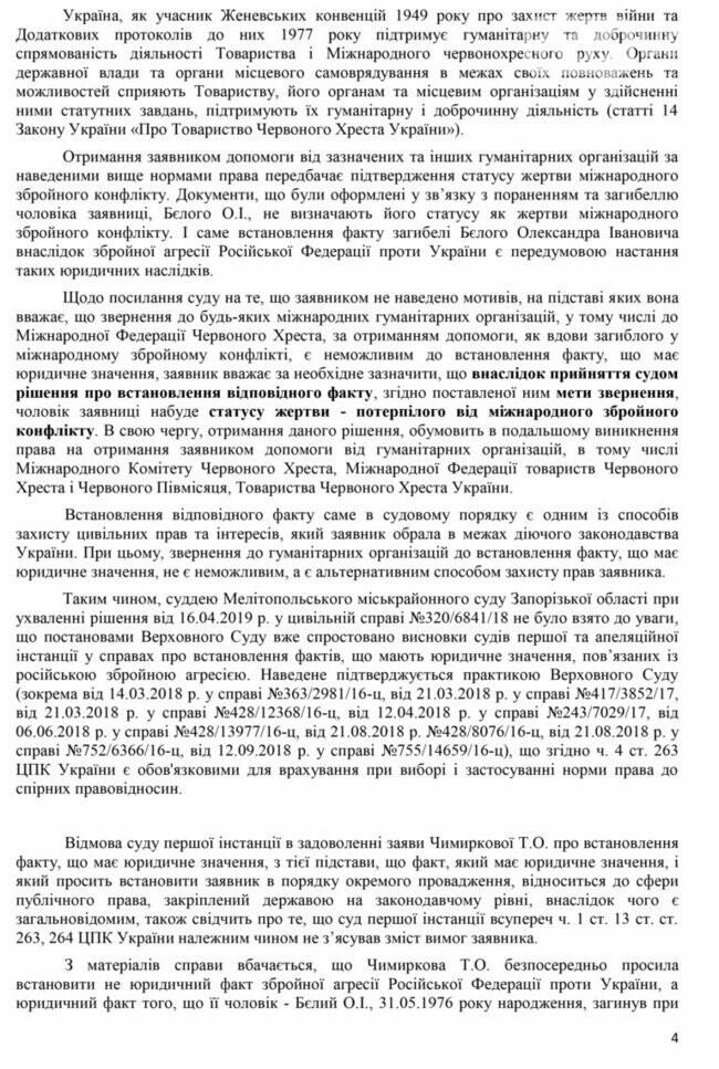 Дело сбитого на Донбассе Ил-76: на скандальное решение суда подана апелляция , фото-3