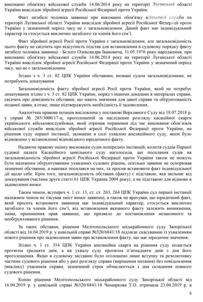 Дело сбитого на Донбассе Ил-76: на скандальное решение суда подана апелляция , фото-4
