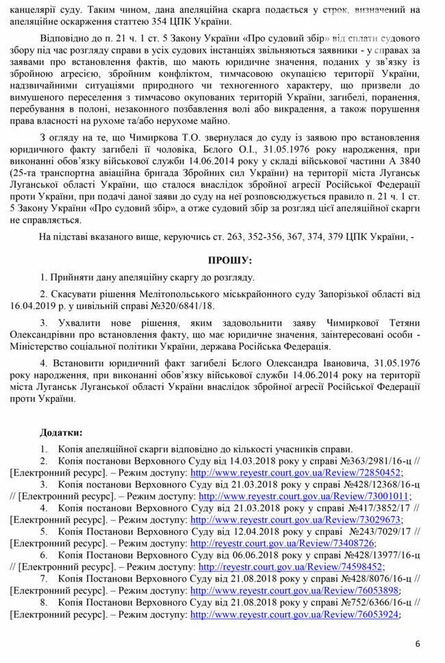 Дело сбитого на Донбассе Ил-76: на скандальное решение суда подана апелляция , фото-5