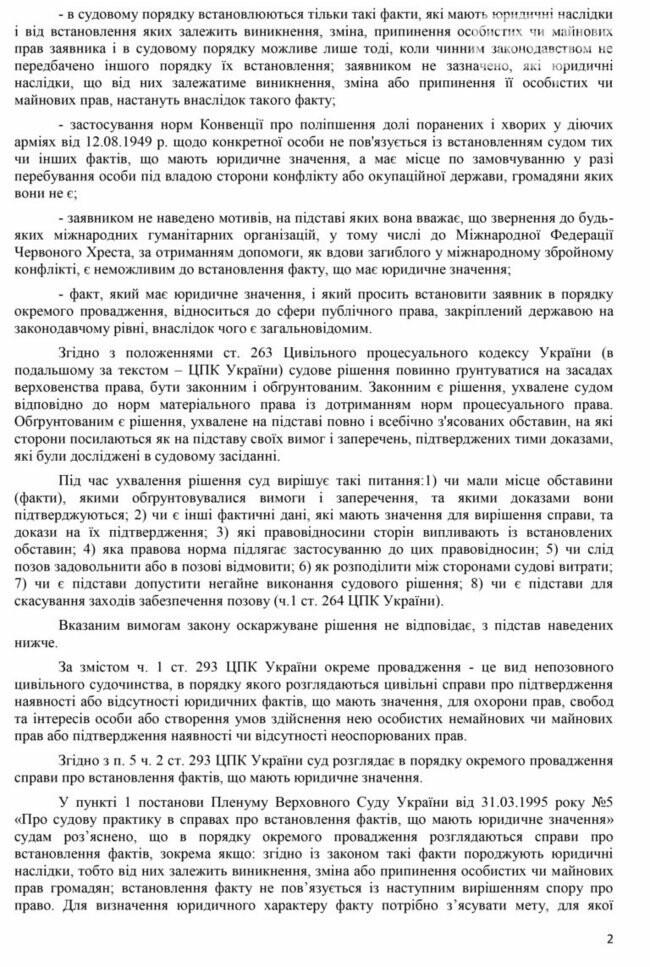 Дело сбитого на Донбассе Ил-76: на скандальное решение суда подана апелляция , фото-6