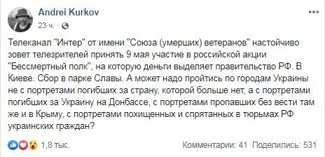 """Известный писатель предложил вместо """"Бессмертного полка"""" пронести портреты погибших за Украину на Донбассе, фото-1"""