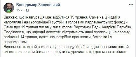 Зеленский предложил инаугурацию 19 мая, Вятрович напомнил -  в Украине это траурный день, фото-1