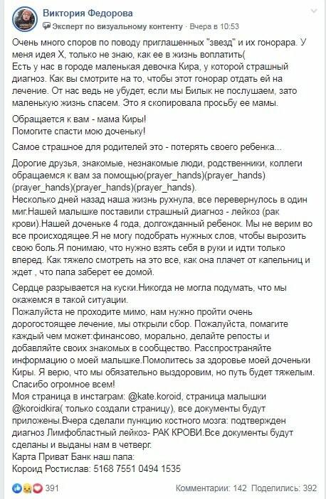 Криворожане-инициаторы флешмоба в поддержку больных детей обратились к приглашенным на День города звездам, фото-1