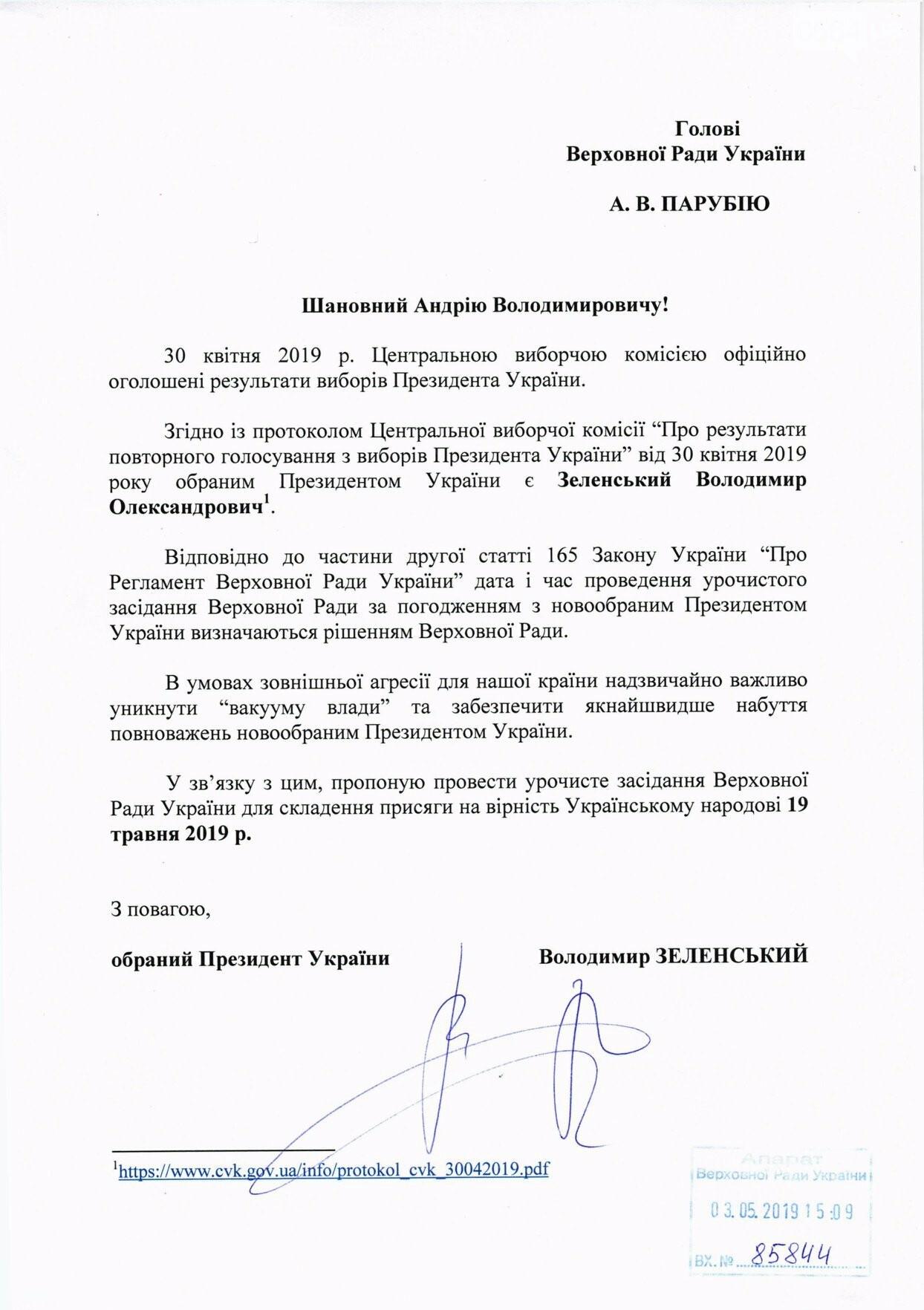 Зеленский предложил инаугурацию 19 мая, Вятрович напомнил -  в Украине это траурный день, фото-2