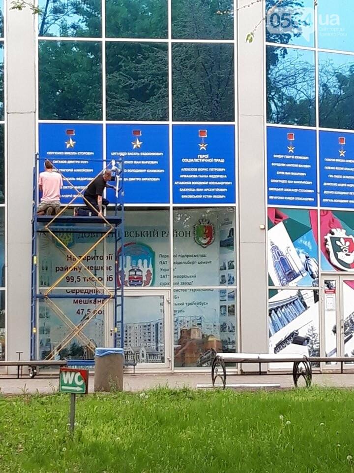 К праздникам Кривой Рог украшают коммунистической символикой, - ФОТО, фото-1