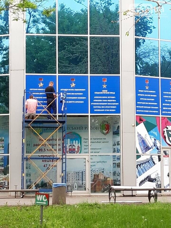 К праздникам Кривой Рог украшают коммунистической символикой, - ФОТО, фото-2