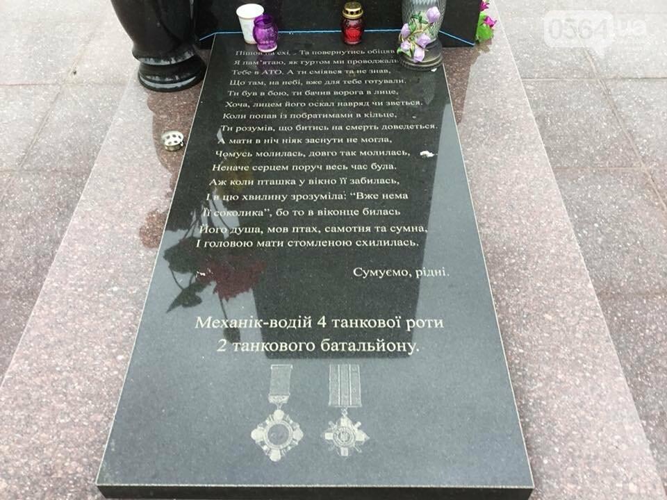 """""""Души их будут пребывать в блаженстве..."""", - в Кривом Роге священники ПЦУ провели панихиды на могилах воинов, погибших за Украину, - ФОТО,..., фото-20"""