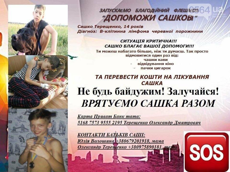 """""""Спасем Сашу!"""": в криворожском клубе проведут благотворительный концерт в поддержку онкобольного мальчика, - ФОТО, фото-1"""