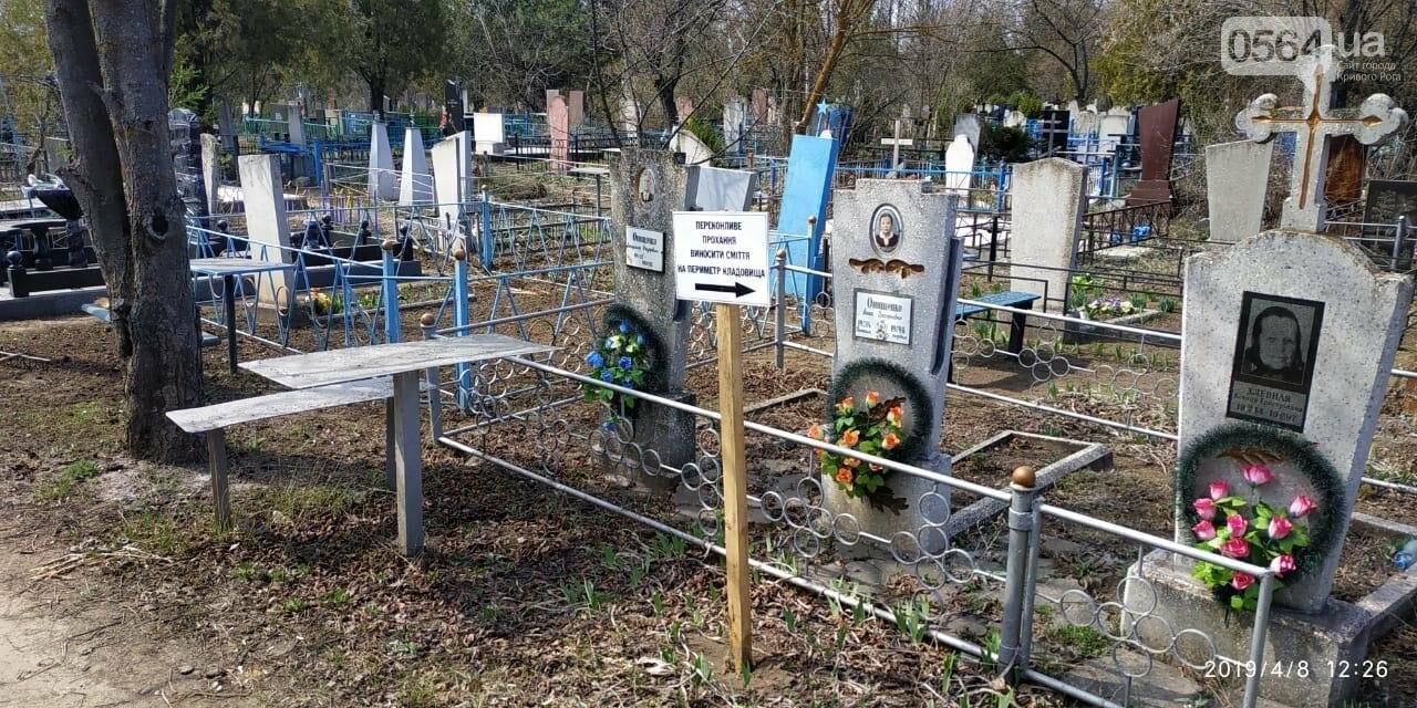 За неделю с кладбищ Кривого Рога вывезли порядка 8 тысяч кубов мусора, - ФОТО , фото-25