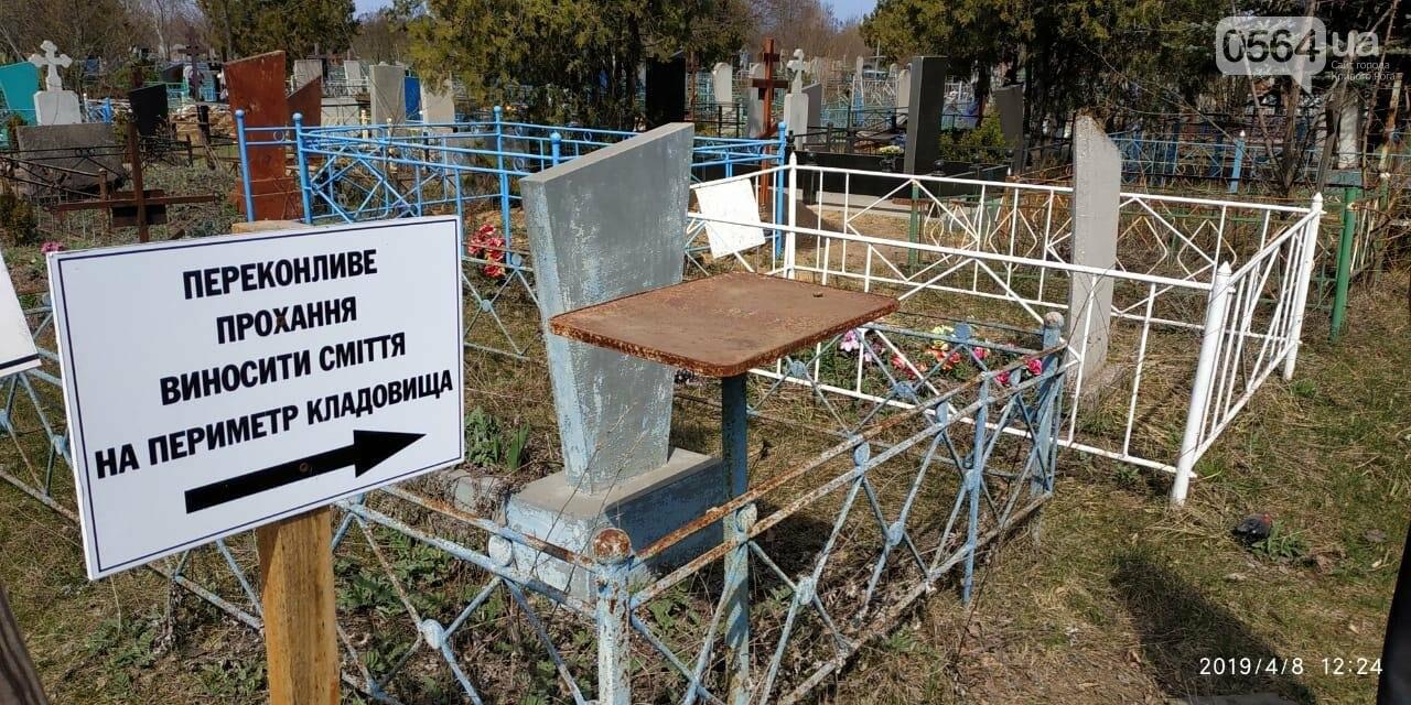 За неделю с кладбищ Кривого Рога вывезли порядка 8 тысяч кубов мусора, - ФОТО , фото-22