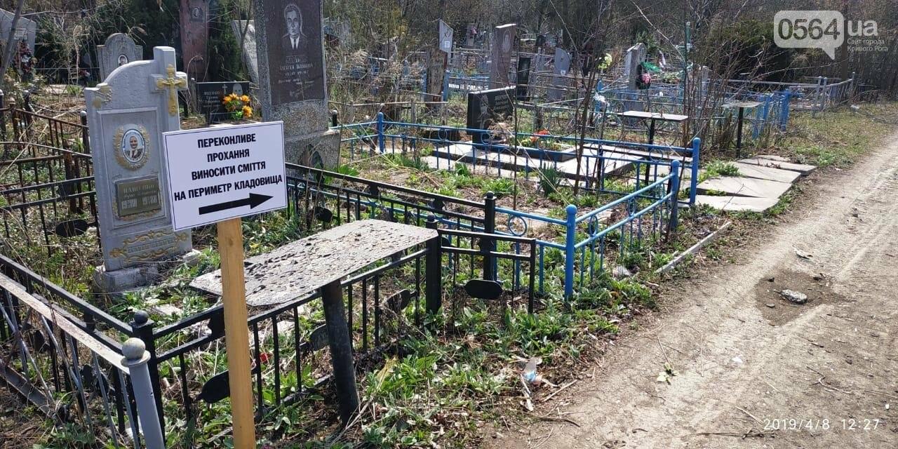 За неделю с кладбищ Кривого Рога вывезли порядка 8 тысяч кубов мусора, - ФОТО , фото-23