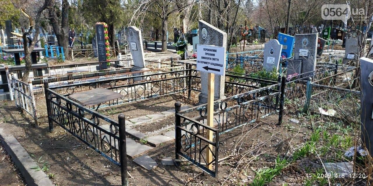 За неделю с кладбищ Кривого Рога вывезли порядка 8 тысяч кубов мусора, - ФОТО , фото-26