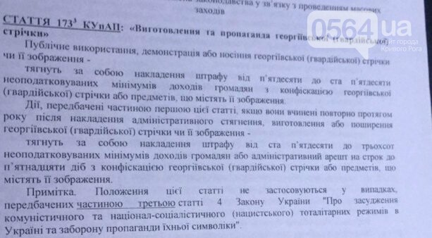 В Ингулецом районе Кривого Рога правоохранители обнаружили одного нарушителя с георгиевской лентой, фото-1