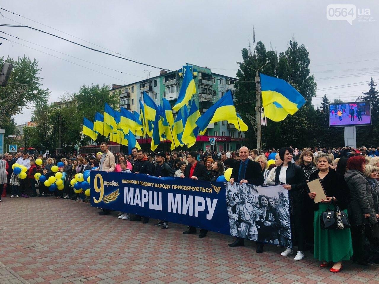 """9 мая в Кривом Роге: """"Марш мира"""" в Покровском районе стал самым массовым мероприятием, - ФОТО, фото-19"""