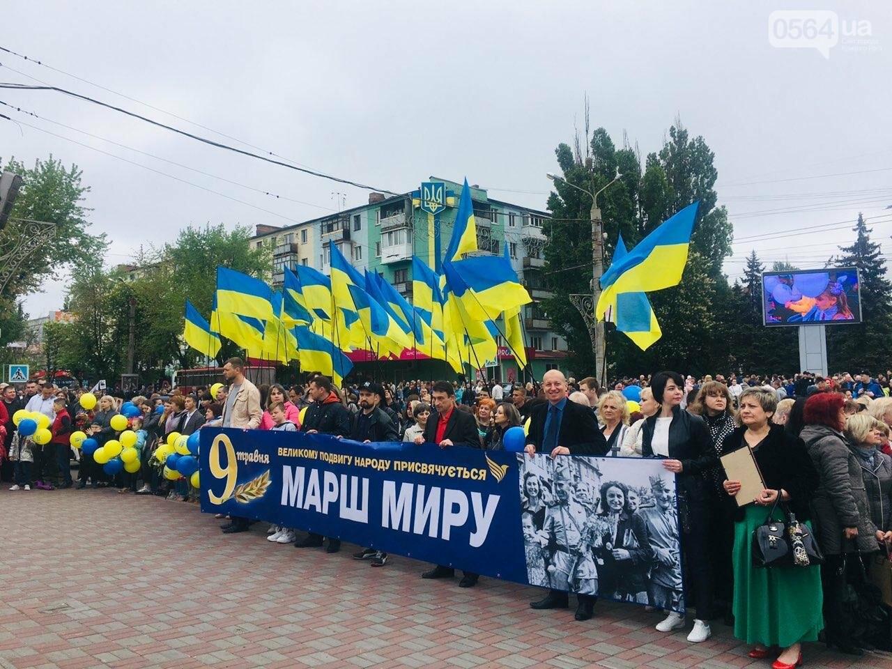 """9 мая в Кривом Роге: """"Марш мира"""" в Покровском районе стал самым массовым мероприятием, - ФОТО, фото-2"""