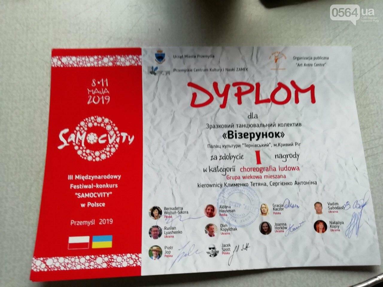 Криворожские танцоры на Международном конкурсе заняли 1 место, - ФОТО , фото-3