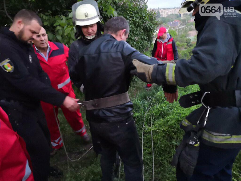 В Кривом Роге спасли мужчин, сорвавшихся с обрыва, - ФОТО, фото-1