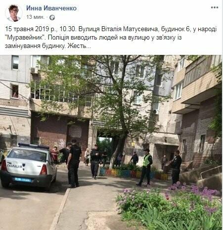 В Кривом Роге сообщили о минировании дома Зеленского и еще 14 объектов, - ФОТО, фото-3