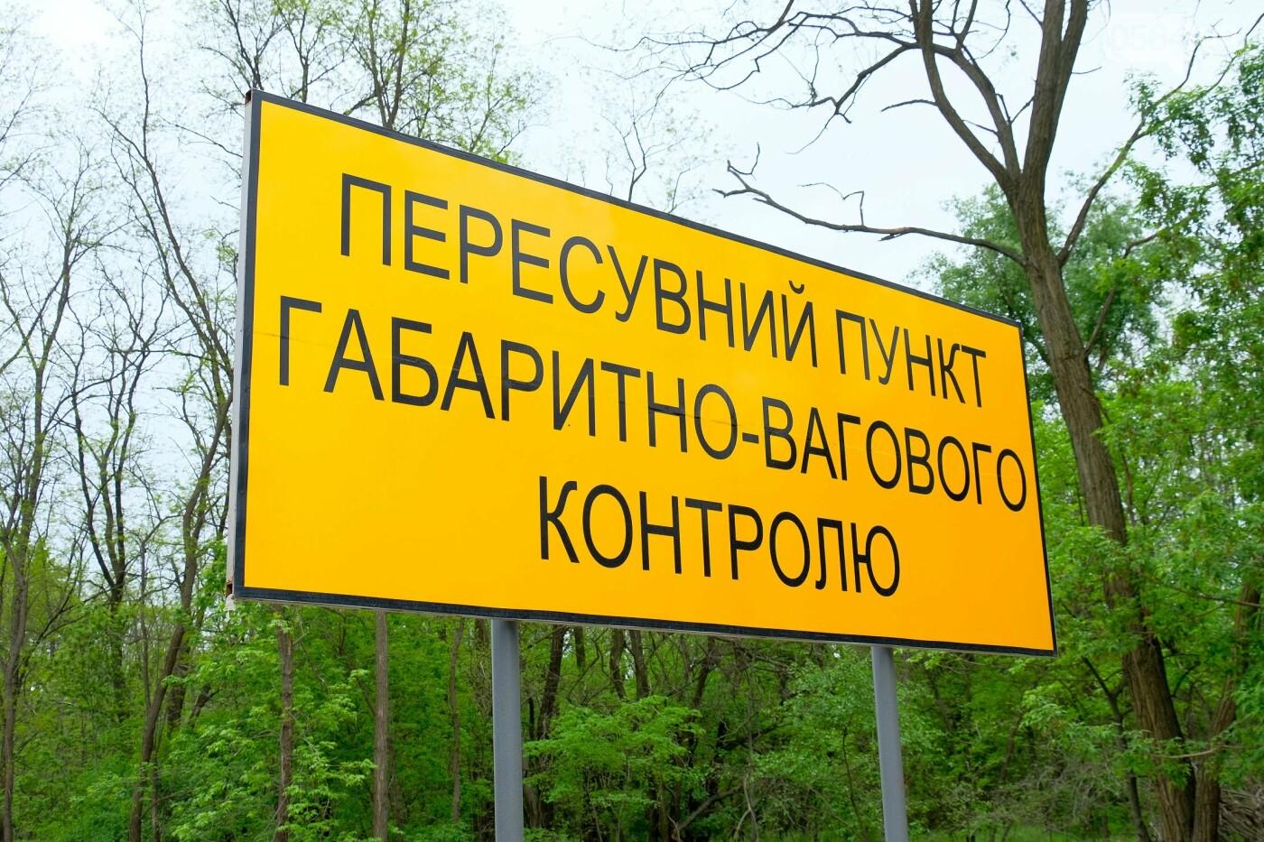 На въездах в Днепр в течение двух месяцев выявили почти 200 фур с перегрузом, - ФОТО, фото-1
