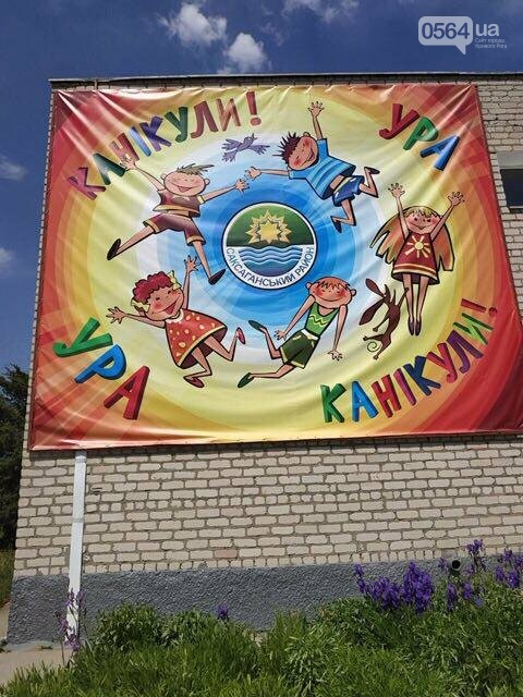 Летнее оздоровление юных криворожан: Юрий Вилкул проверил готовность лагеря «Слава» к открытию нового сезона, фото-1