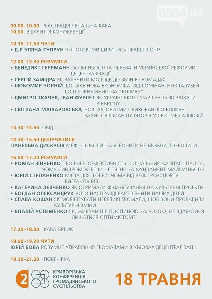 Правду о медицине и дорогах в Кривом Роге рассказала Ульяна Супрун, - ФОТО, ВИДЕО, фото-2