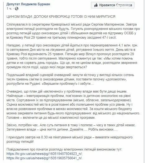 Депутат: петицию о том, чтобы перенаправить 4 млн. с празднования Дня города на лечение онкобольных детей, власть решила рассмотреть после..., фото-1