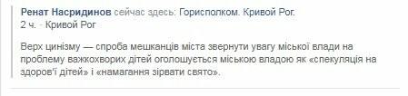 Криворожан, поддерживающих петицию о выделении 4 млн. онкобольным детям, не пустили в сессионный зал, - ФОТО, фото-2