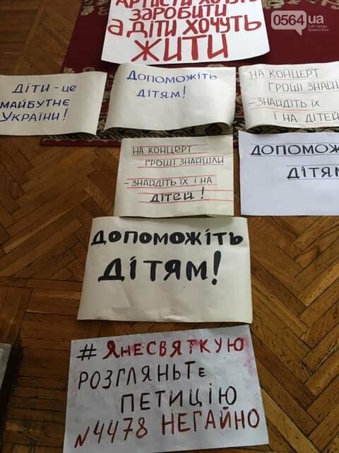 Криворожан, поддерживающих петицию о выделении 4 млн. онкобольным детям, не пустили в сессионный зал, - ФОТО, фото-3