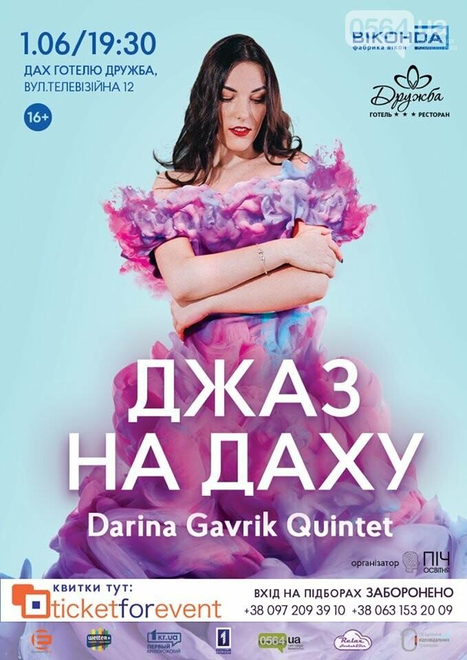 Вечером 1 июня в Кривом Роге выступлением Darina Gavrik Quintet откроется сезон джаз-вечеринок на крыше, фото-1