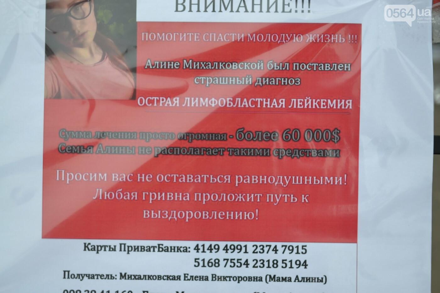 Концерт от Madisan Rock Club: криворожские музыканты поддержали юную Алину Михалковскую, - ФОТО, ВИДЕО, фото-1