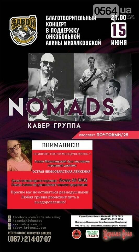 """Поддержать Алину! В криворожском клубе """"Забой"""" кавер-группа NOMADS даст благотворительный концерт, фото-1"""