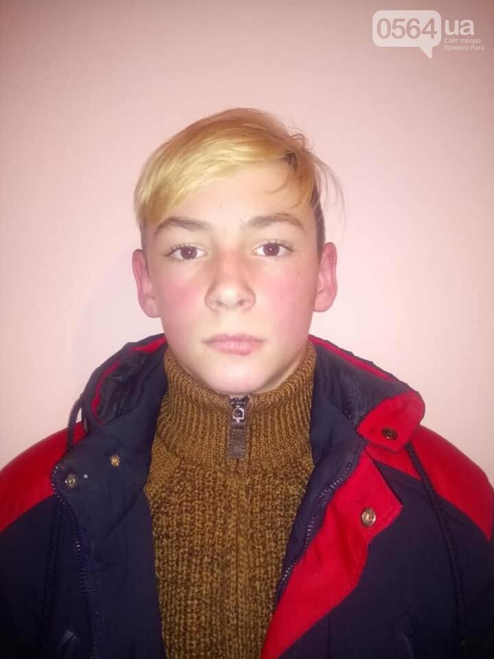 Полиция ищет пропавшего мальчика и просит о помощи криворожан, - ФОТО, фото-1