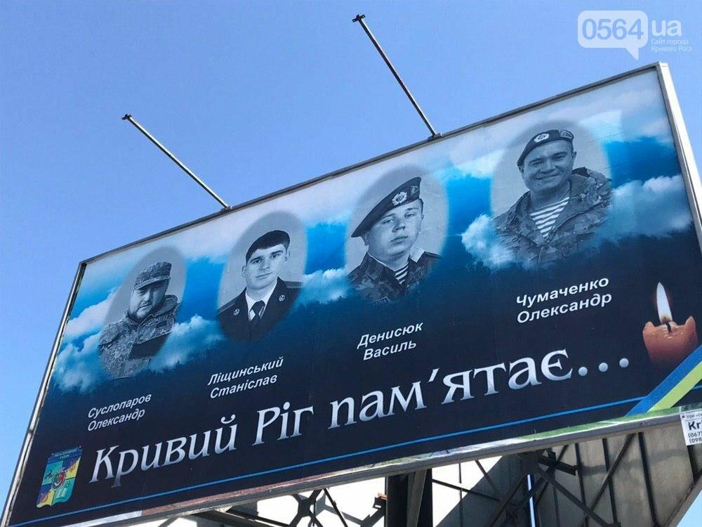 """""""Навіки шана"""": в Кривом Роге появились билборды с портретами криворожан, погибших 5 лет назад в сбитом ИЛ-76, фото-2"""