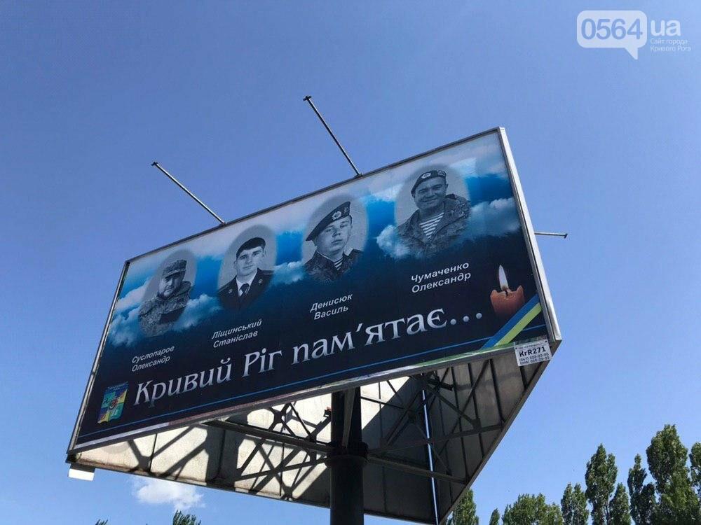 """""""Навіки шана"""": в Кривом Роге появились билборды с портретами криворожан, погибших 5 лет назад в сбитом ИЛ-76, фото-1"""
