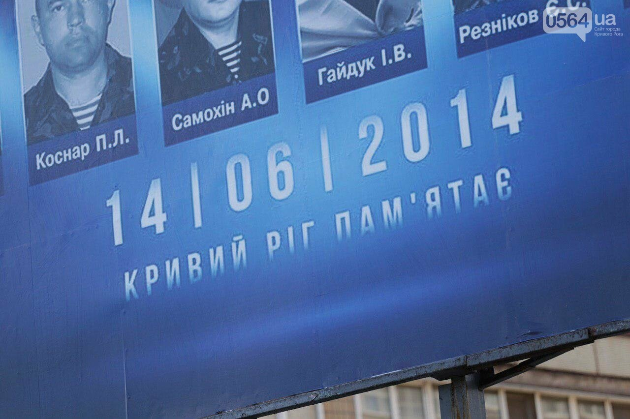 """""""Навіки шана"""": в Кривом Роге появились билборды с портретами криворожан, погибших 5 лет назад в сбитом ИЛ-76, фото-5"""