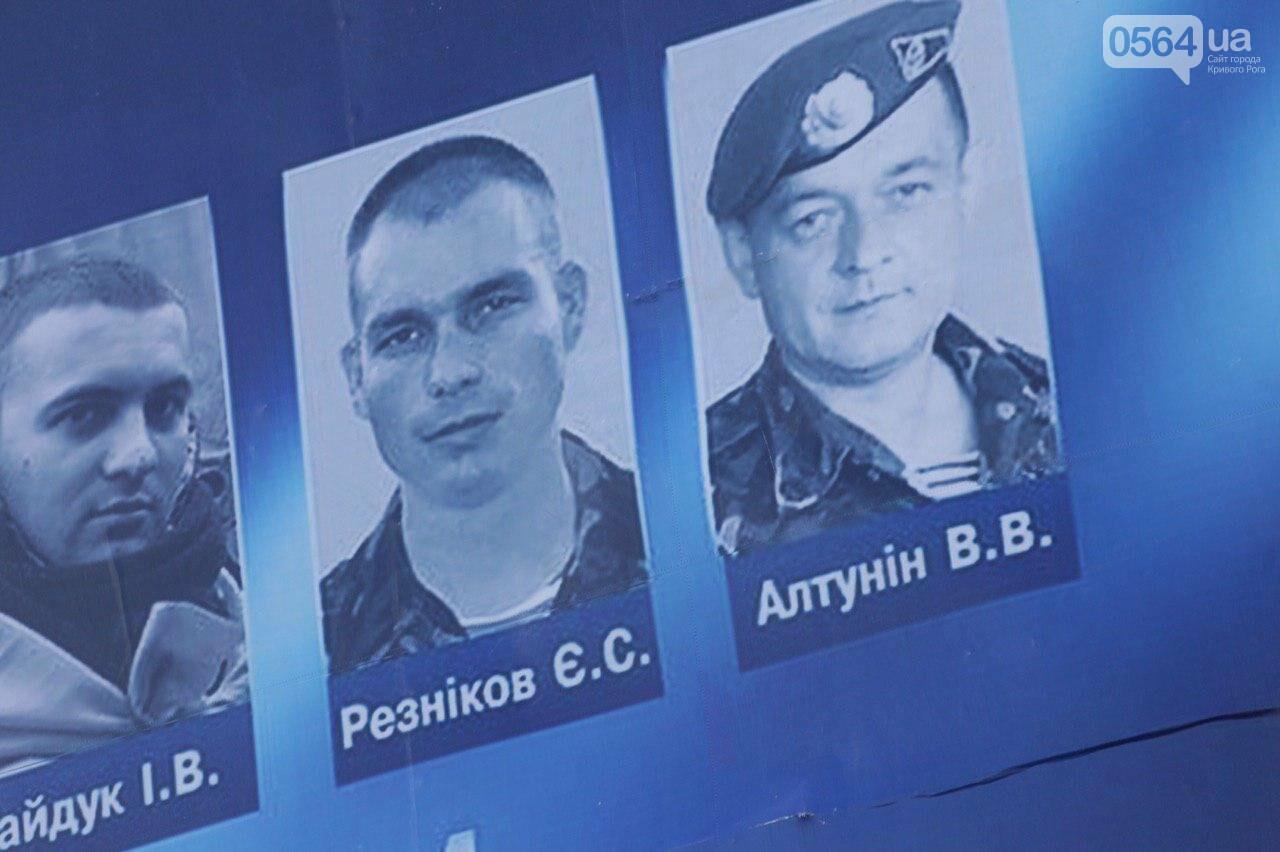 """""""Навіки шана"""": в Кривом Роге появились билборды с портретами криворожан, погибших 5 лет назад в сбитом ИЛ-76, фото-6"""