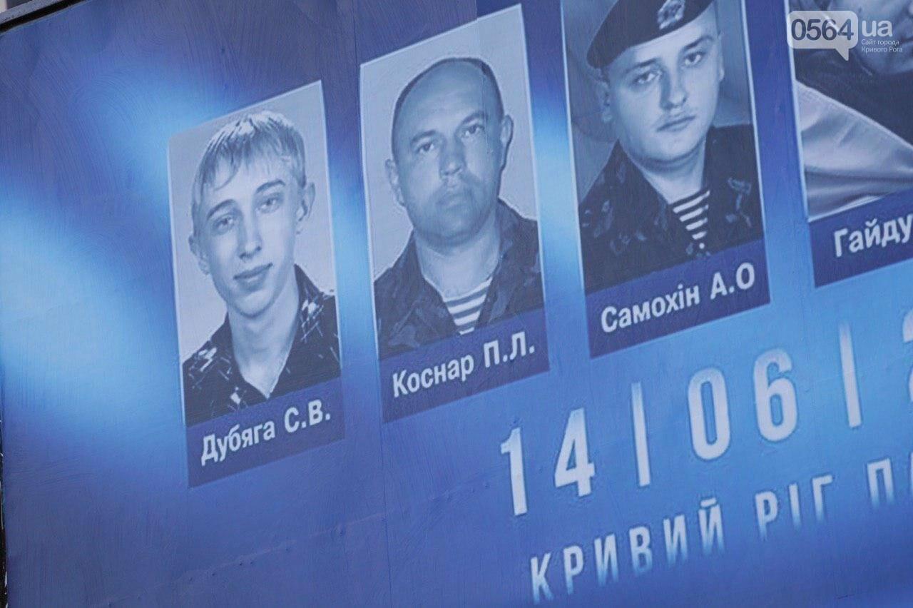 """""""Навіки шана"""": в Кривом Роге появились билборды с портретами криворожан, погибших 5 лет назад в сбитом ИЛ-76, фото-8"""