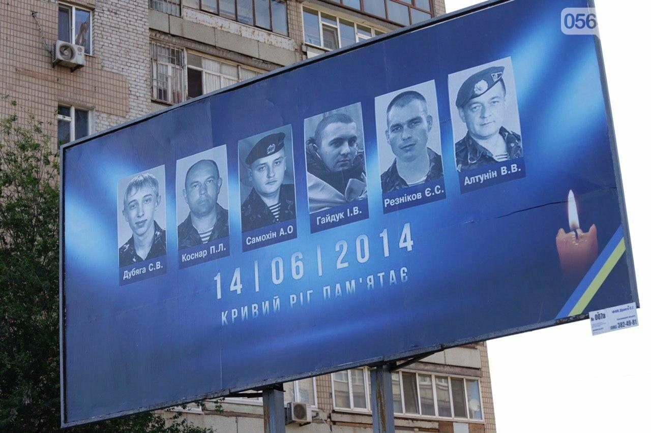 """""""Навіки шана"""": в Кривом Роге появились билборды с портретами криворожан, погибших 5 лет назад в сбитом ИЛ-76, фото-9"""