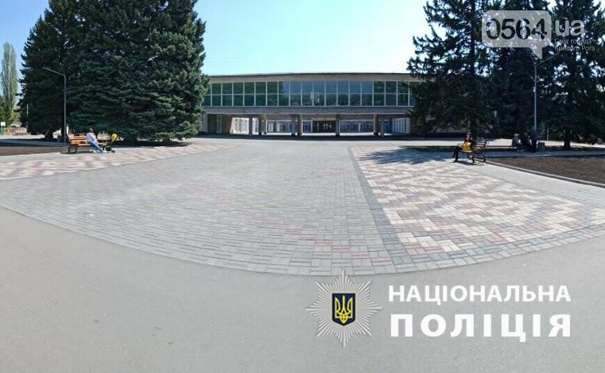 Директора криворожского ДК подозревают в хищении на ремонте парка 23% бюджета, фото-3