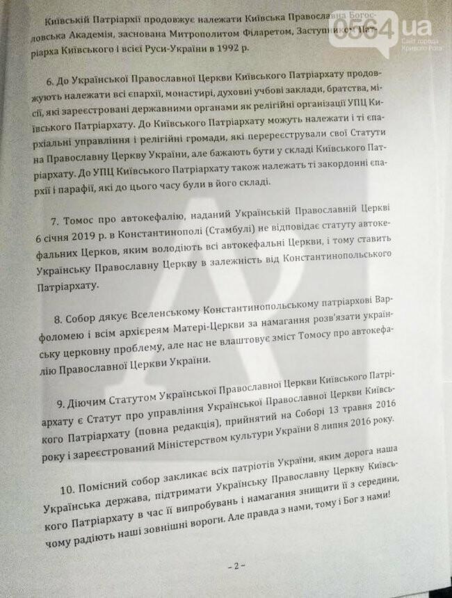 """Филарет созвал """"собор"""", на котором приняли постановление о деятельности УПЦ КП , фото-2"""