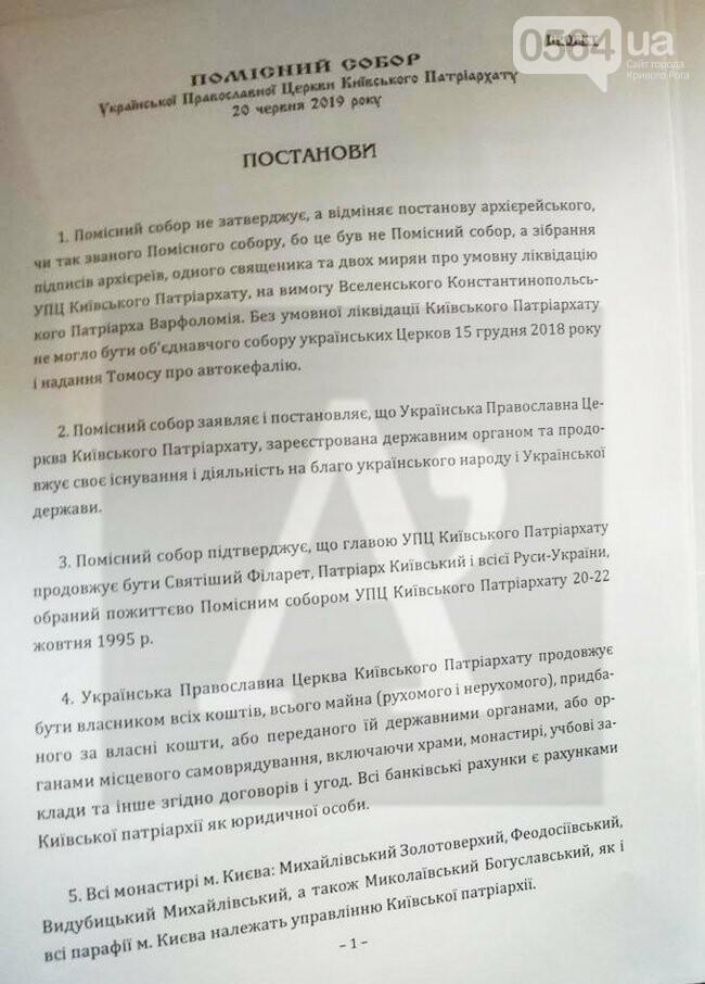 """Филарет созвал """"собор"""", на котором приняли постановление о деятельности УПЦ КП , фото-1"""