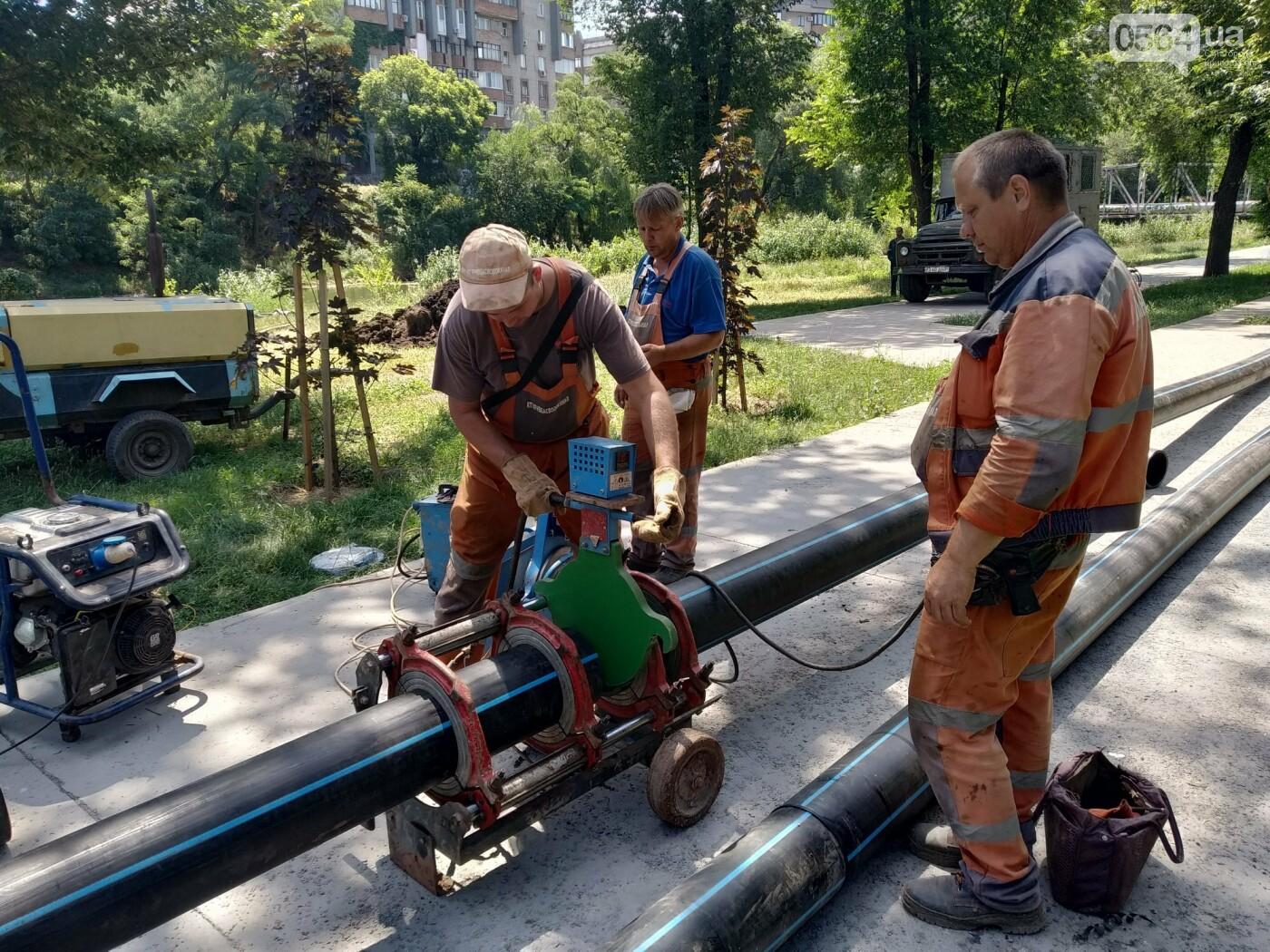 В криворожском парке меняют кусок изношенной трубы, - ФОТО , фото-1