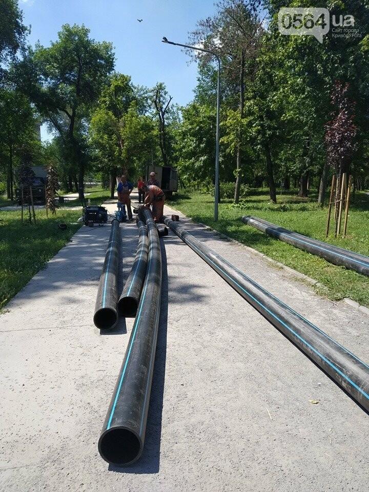 В криворожском парке меняют кусок изношенной трубы, - ФОТО , фото-2