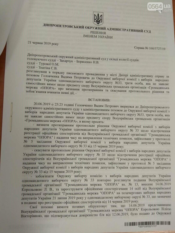 Суд признал протокольное решение ОИК №33 в Кривом Роге противоправным, - ФОТО, фото-1