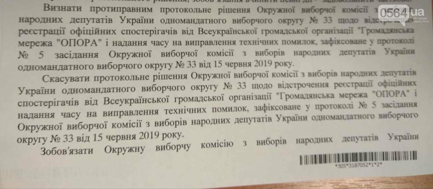 Суд признал протокольное решение ОИК №33 в Кривом Роге противоправным, - ФОТО, фото-2