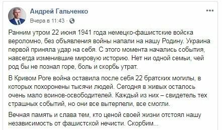 """""""Пограничиники... около 25 раз называли 22 июня как дату наступления"""", - для криворожских нардепов провели ликбез, - ФОТО, фото-1"""