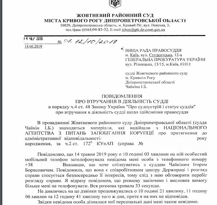 Судья из Кривого Рога пожаловался на давление со стороны сотрудницы Гоструда, - ДОКУМЕНТ , фото-1