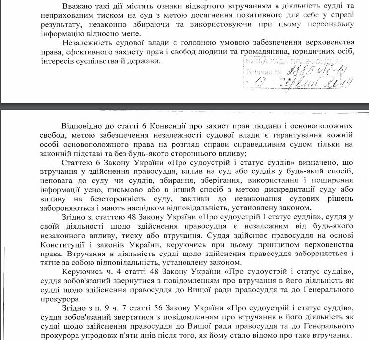 Судья из Кривого Рога пожаловался на давление со стороны сотрудницы Гоструда, - ДОКУМЕНТ , фото-2