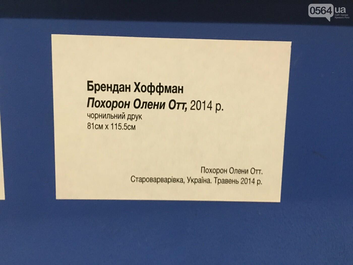 """""""Бразерленд: Война в Украине"""": американский фотокорреспондент показал криворожанам уникальные фото из зоны АТО, - ФОТО, ВИДЕО , фото-33"""