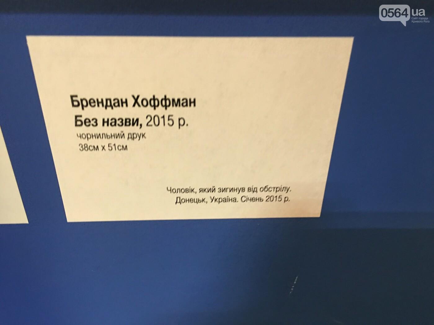 """""""Бразерленд: Война в Украине"""": американский фотокорреспондент показал криворожанам уникальные фото из зоны АТО, - ФОТО, ВИДЕО , фото-57"""
